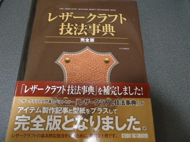 初めてのレザークラフトの本 「レザークラフト技法事典」