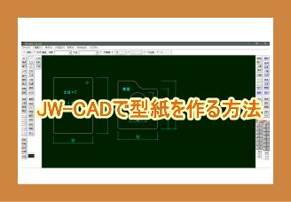 レザークラフトの型紙をJW-CADで作成する方法