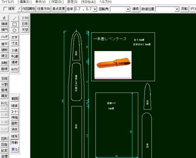 レザークラフトの型紙に作品の画像を入れる方法